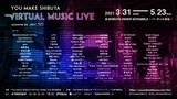 """""""バーチャル渋谷""""内に誕生した新ライヴハウスで繰り広げられる音楽ライヴ""""YOU MAKE SHIBUYA VIRTUAL MUSIC LIVE powered by au 5G""""、総勢約100組/20日間に及ぶラインナップ一挙発表"""