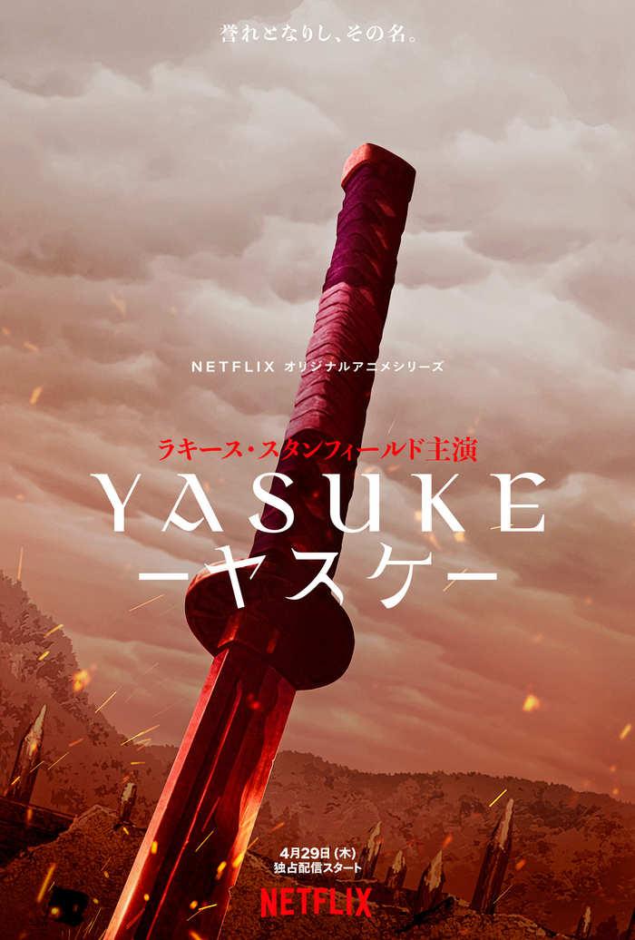 """FLYING LOTUSが音楽で参加。Netflixオリジナル・アニメ・シリーズ""""Yasuke -ヤスケ-""""日本語吹き替えティーザーPV公開"""