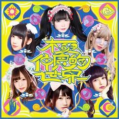 bandjanaimon_best_album_shokai.jpg
