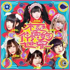 bandjanaimon_best_album_tsujo.jpg