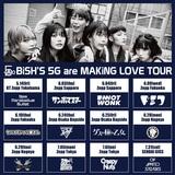 BiSH、初の対バン・ツアー・ゲストにゲス極、Creepy Nuts、スカパラ、9mm、フォーリミ、ヤバT、Dragon Ash、サンボ、ホルモン、氣志團、ドミコ、NOT WONK発表