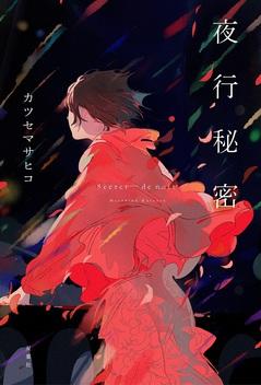 cover_yakohimitsu.jpg