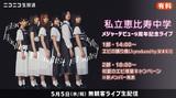 私立恵比寿中学、メジャー・デビュー9周年記念ライヴをニコ生で無観客配信。新メンバーのお披露目も