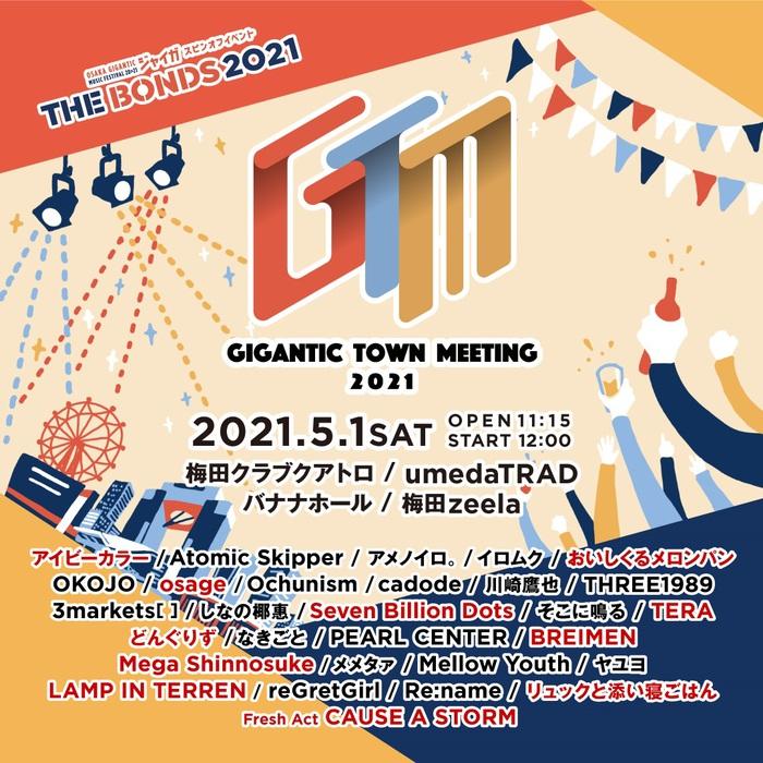 """5/1開催の""""ジャイガ""""スピンオフ・イベント""""GIGANTIC TOWN MEETING 2021""""、追加出演者でリュクソ、テレン、Mega Shinnosuke、Seven Billion Dots、osageら発表"""