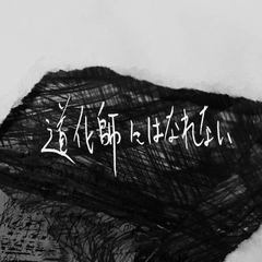 hakubi_jk.jpg