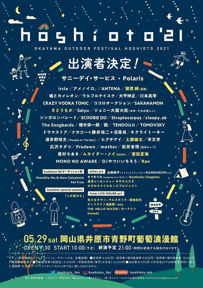 """hoshioto'21""、最終ラインナップとしてさとうもか、Ran、室田夏海ら6組出演決定"