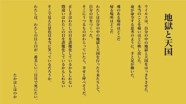 jigokutotengoku_honoka.jpg