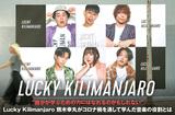 """Lucky Kilimanjaroのインタビュー&動画メッセージ公開。""""誰かが学ぶための力にはなれるのかもしれない""""――今この瞬間にできることを高濃度で詰め込んだメジャー2ndアルバムをリリース"""