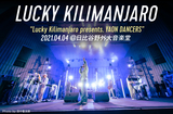 Lucky Kilimanjaroのライヴ・レポート公開。明日からの毎日を自らの意志で踊りながら生きていくための活力を与えた、初野外ワンマンの日比谷野音公演をレポート