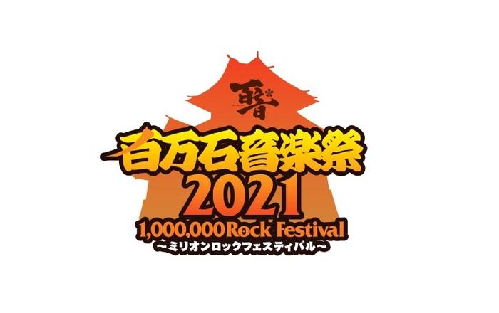 """""""百万石音楽祭 2021~ミリオンロックフェスティバル~""""、6/5-6開催決定"""