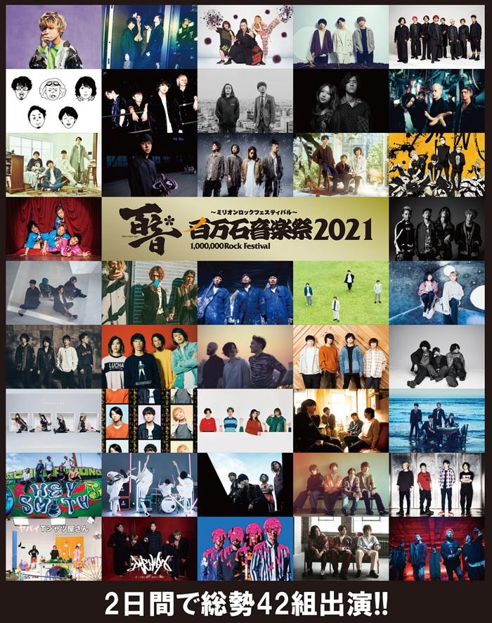 """""""百万石音楽祭2021""""、出演アーティスト&日割り発表。[Alexandros]、ヤバT、ポルカ、ブルエン、Creepy Nuts、キュウソ、SUPER BEAVER、テナー、マカえんら42組"""