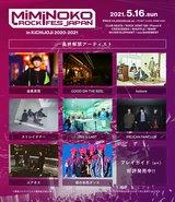 """5/16開催のライヴ・サーキット""""MiMiNOKOROCK FES JAPAN in 吉祥寺2020-2021""""、アーティスト最終発表でテナー、夜ダン、kobore、This is LAST、GOTRら出演決定"""