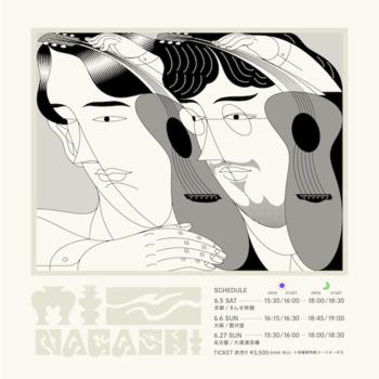 miznagashi_flyer.png