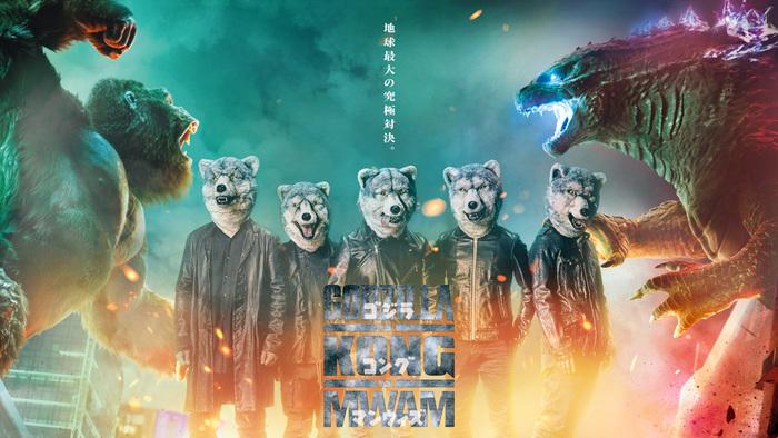 "MAN WITH A MISSION、地球最大の対決に参戦。新曲「INTO THE DEEP」が映画""ゴジラvsコング""日本版主題歌に決定、6/9にニュー・シングルをリリース"