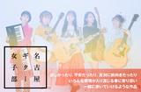 SSW 5人によるガールズ・ユニオン、名古屋ギター女子部のインタビュー公開。繊細な気持ちに寄り添う2ndアルバム『Re:POP 2 ~春のゆくえ~』を明日4/21リリース。ファンモン「旅立ち」カバー動画プレミア公開&インストア・ライヴも決定