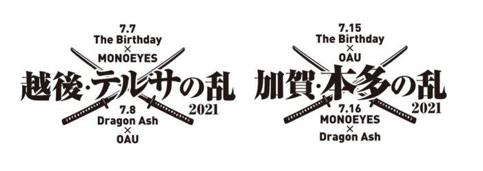 "MONOEYES、Dragon Ash、The Birthday、OAU出演。対バン・イベント""乱""、7月に北陸で開催"