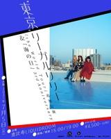 """リーガルリリー、全国ツアー追加公演[""""東京""""]を恵比寿LIQUIDROOMにて開催。1st EP『the World』初回盤DVDより「はしるこども」ライヴ映像を期間限定で公開"""