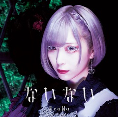 reona_nainai_tsujo.jpg