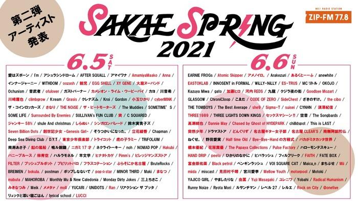 """SAKAE SP-RING 2021""、第2弾アーティストにニガミ17才、さなり、FAITH、THREE1989、Hakubi、Half time Old、climbgrow、ビレッジら98組決定"