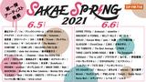 """SAKAE SP-RING 2021""、第1弾出演アーティストにネクライトーキー、リュクソ、ドラマストア、羊文学、EARNIE FROGs、This is LAST、OKOJOら98組決定"