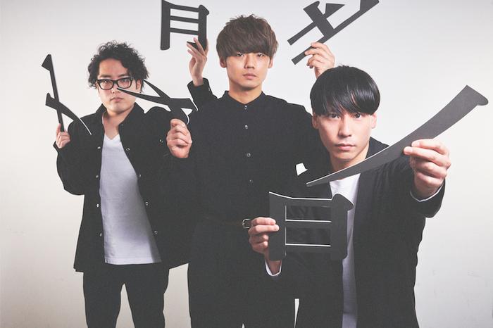 SAKANAMON、東名阪ワンマン・ツアー7月に開催決定。明日4/14リリースのコンセプト・ミニ・アルバム『ことばとおんがく』より「OTOTOTOTONOO」MVも公開