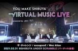 """YOU MAKE SHIBUYA VIRTUAL MUSIC LIVE powered by au 5G""のライヴ・レポート公開。ザ・チャレンジ、sooogood!、Wez Atlas出演、""バーチャル渋谷""内に誕生した新ライヴハウスのこけら落とし公演をレポート"