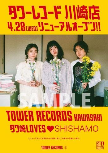 shishamo_tower.jpg