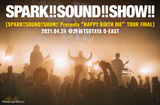 "SPARK!!SOUND!!SHOW!!のライヴ・レポート公開。制約をものともしない、完全に我が道をゆくライヴを繰り広げた初ワンマン・ツアー""HAPPY BIRTH DIE""ファイナル公演をレポート"