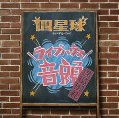sushinchu_live_house_ondo_2.jpg