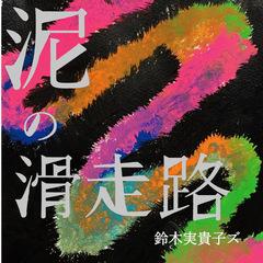 suzukimikikozu_jkt.jpeg