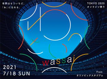 wassai_kv.jpg