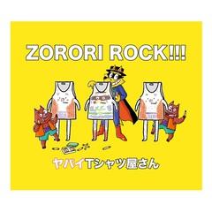 yabaT_zororirock.jpg