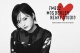 """山本彩、FM802でDJ務める新番組""""MOS BURGER HEART STUDIO""""スタート。初回は5/2に生放送"""