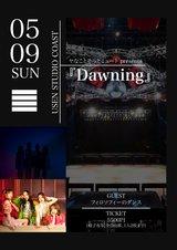 """ヤなことそっとミュート、5/9にUSEN STUDIO COASTにて新体制お披露目ライヴ""""Dawning""""開催決定。ゲストはフィロソフィーのダンス"""