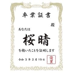 yuuri_sakurabare.jpg