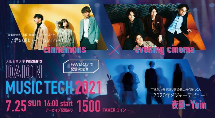"""夜韻-Yoin-、cinnamons、evening cinema出演。7/25開催""""大阪音楽大学presents DAION MUSIC TECH 2021""""、ライヴ配信が決定"""
