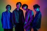 4人組新鋭バンド DeNeel、ニュー・シングル「残像」本日5/5配信リリース