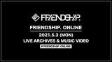 """LITEのロンドン公演やThe fin.、Makoto Nagataの未公開ライヴなど8時間にわたり一挙配信。""""FRIENDSHIP. ONLINE""""、明日5/3開催決定"""