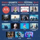 """OSAKA GIGANTIC MUSIC FESTIVAL 20>21""、第2弾出演アーティストにユニゾン、ブルエン、ビッケブランカ、緑黄色社会、yama、秋山黄色、mahinaら14組"