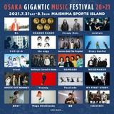 """OSAKA GIGANTIC MUSIC FESTIVAL 20>21""、第1弾出演アーティストにCreepy Nuts、ナッシングス、tricot、サイダーガール、優里、瑛人、Vaundyら20組決定"