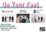 """嘘とカメレオン、Rhythmic Toy World、CAT ATE HOTDOGS出演。新代田FEVERにて""""On Your Feet""""6/12開催"""