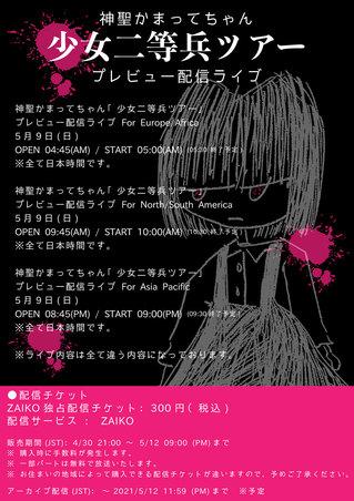 SKC_Shojo Nitouhei Tour」Preview Live _all.jpg