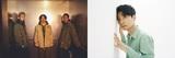 """KENTA(WANIMA)×星野源が対談。歌詞や音作りについて熱いトークを繰り広げるJ-WAVE""""WOW MUSIC""""5/29にOA決定"""