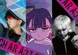 """ACAね(ずっと真夜中でいいのに。) × Rin音 Prod by Yaffle、映画""""キャラクター""""主題歌「Character」5/31配信スタート"""