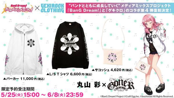 bang_dream_4th_aya-maruyama-rev.jpg