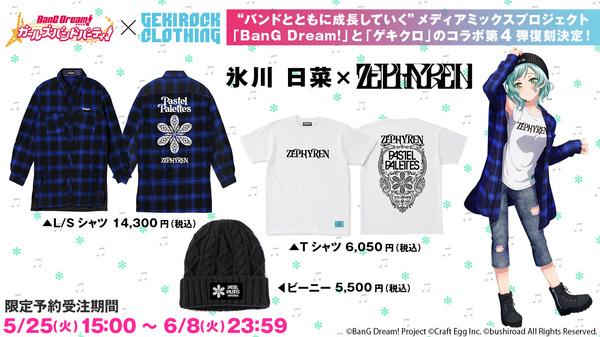 bang_dream_4th_hina_hikawa-rev.jpg