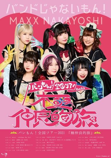 banmon_tour_poster.jpg
