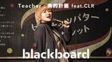 """川谷絵音ソロ・プロジェクト 美的計画、CLRことサーヤ(ラランド)をゲストに迎えた新曲をYouTubeチャンネル""""blackboard""""にて披露"""