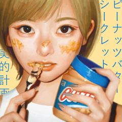 bitekikeikaku_pbs.jpg