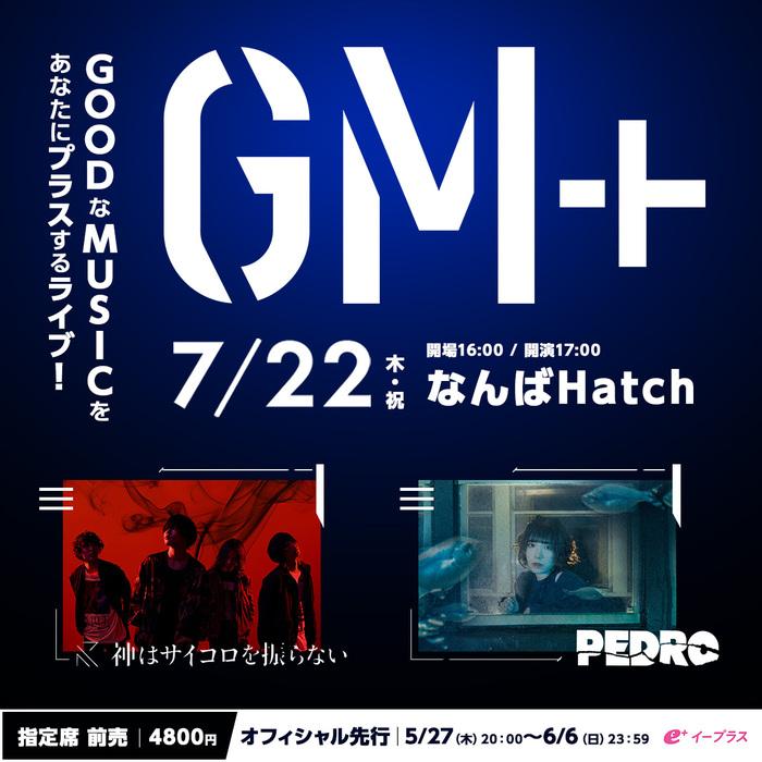 """神はサイコロを振らない × PEDROが大阪でツーマン。""""GM+""""、7/22開催決定"""